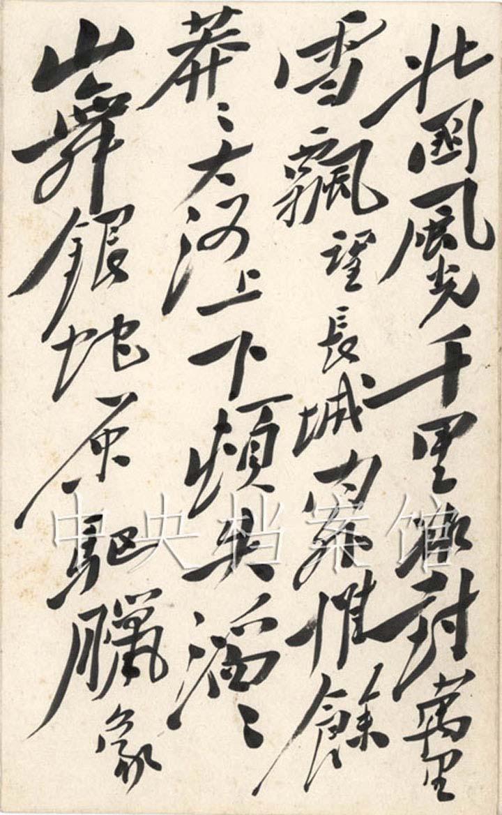 毛泽东诗词 沁园春 雪