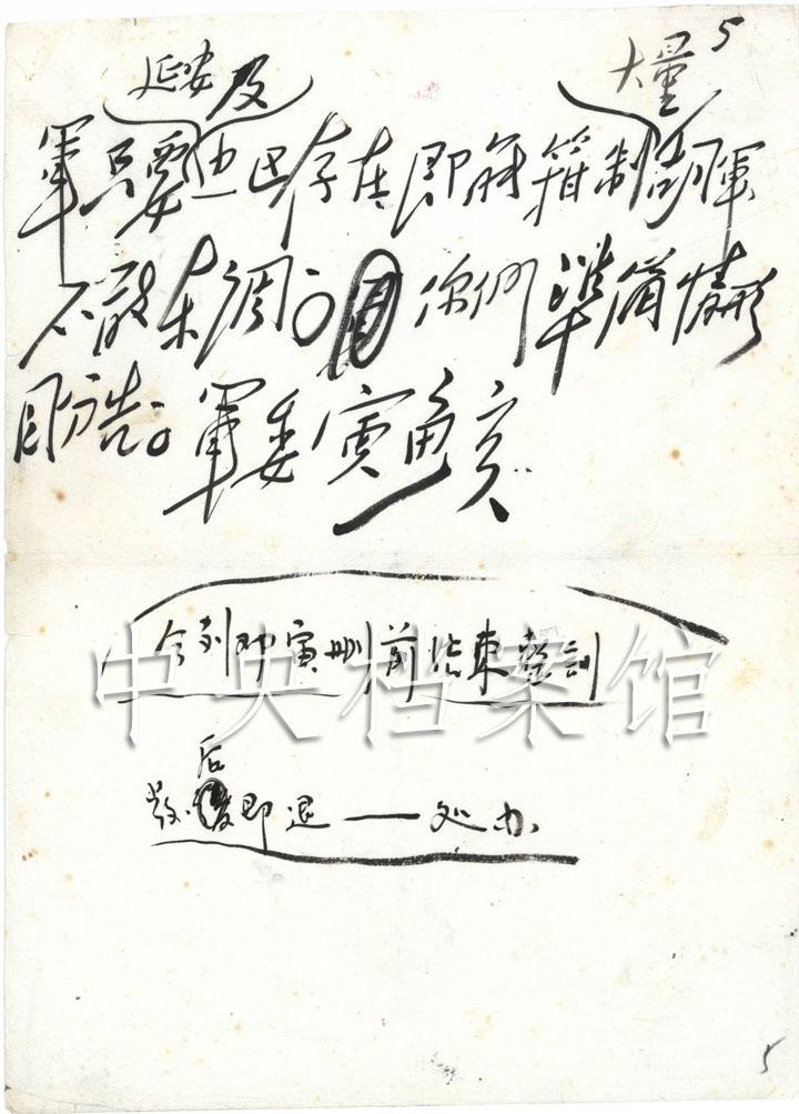 1947年3月6日 毛泽东起草的中共中央军委关于配合保卫延安的指示