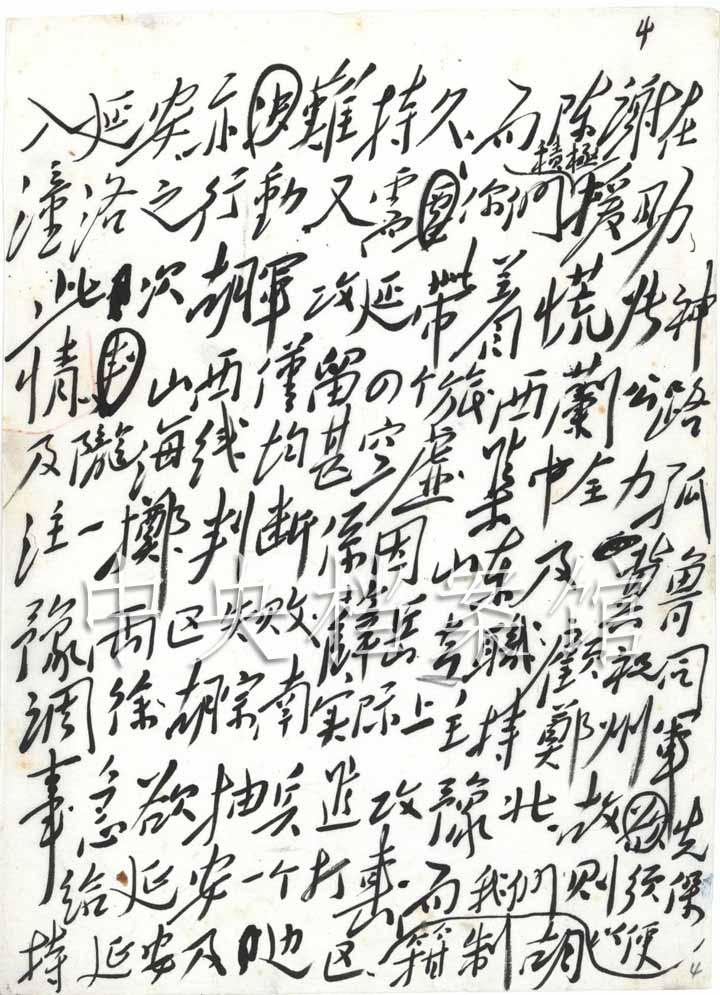 1947年3月6日 毛泽东起草的中共中央军委关于配合保卫延安的指示 党