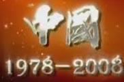31集大型电视文献片《中国1978―2008》