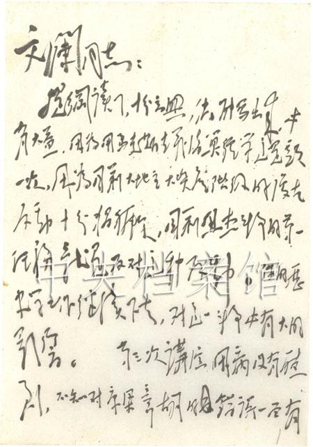毛泽东致范文澜信 1 .