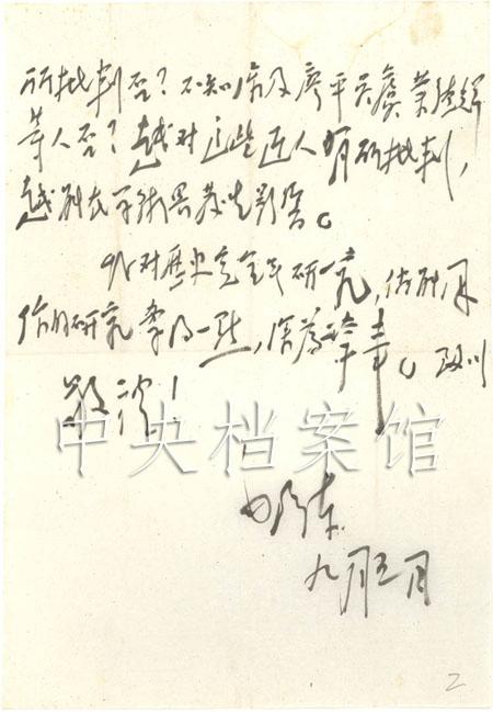 毛泽东致范文澜信 2 .