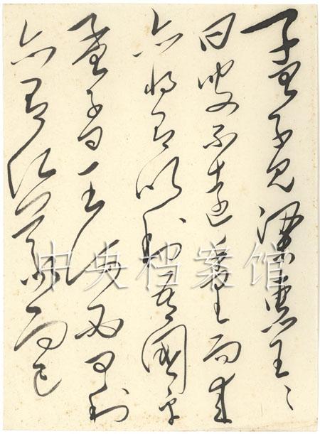 【组图】毛泽东手书古诗词:《孟子见梁惠王》