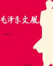 《毛泽东文风》 毛泽东最伟大的功绩,是在党和人民的集体奋斗中,总结和创造了一系列新鲜经验,形成了适合中国国情的具有中国特点的毛泽东思想。他开创了一代文风。