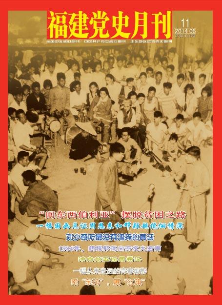 《福建黨史月刊》2014年6月(上)目錄(總第44