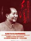 《我们的父亲毛泽东》 《我们的父亲毛泽东》是毛泽东之子毛岸青和儿媳邵华生前对毛泽东的零距离回忆,书中用深沉温暖的文字再现毛泽东的风雨岁月,用充满敬意的笔触重温伟人的点点滴滴。