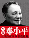 《平民邓小平》 邓小平坎坎坷坷、三起三落。本书从一个平民的视角,描述世纪伟人退休后开启平民生活。表现出政坛下的伟人、红墙外的凡人传奇而真实的生活,彰显邓小平特有的人格、风范与魅力。