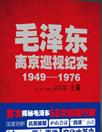 《毛泽东离京巡视纪实1949-1976 》 他从1949到1976年27年间,他58次2943天离开中南海,近三分之一时间在全国各地巡视、开会、调查硏究,探索开辟社会主义建设的崭新道路。