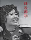 《母亲邵华》 这是一部毛新宇将军回忆其母邵华的深情大书。作者分别从母亲早年的坎坷经历、母子之间及亲人之间的相处、处世风格、对摄影的热爱四大部分讲述了共和国女将军邵华的一生经历。