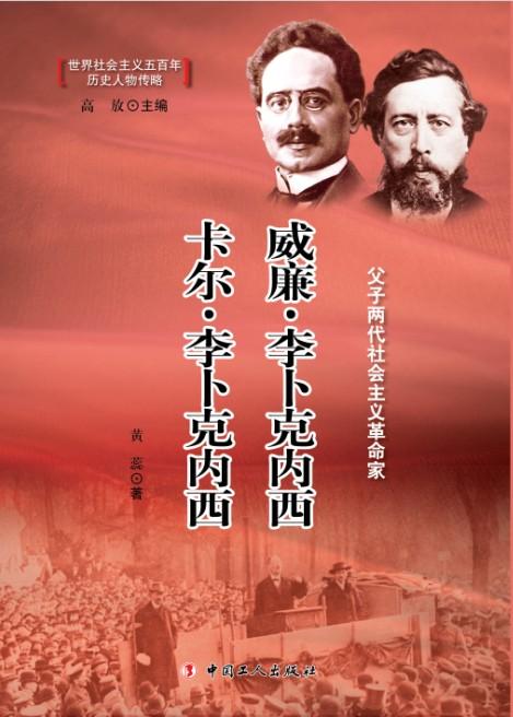 《世界社会主义五百年历史人物传略 威廉 李卜克内西