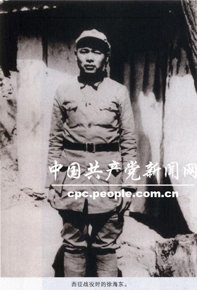 """缅怀徐海东:曾九次负伤 毛泽东称赞""""对中国革命有大功"""""""