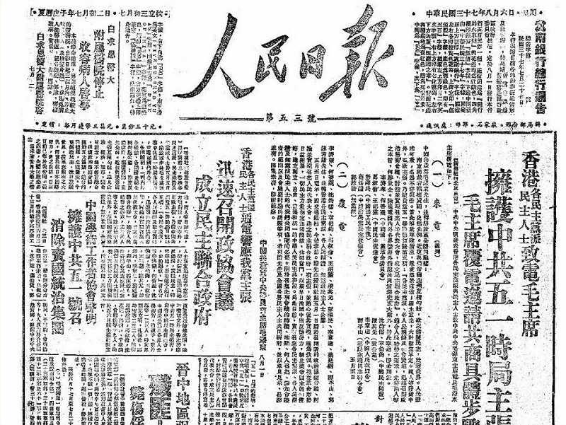 """1948年""""五一口号"""":毛泽东亲自修改 拉开协商建国序幕"""