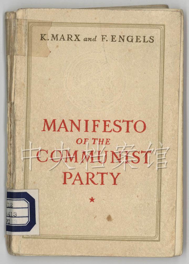 毛泽东批注过的《共产党宣言》(1)