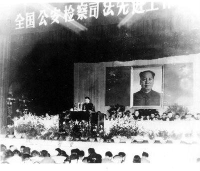1959年,罗瑞卿在全国公检法先进工作者大会上讲话。