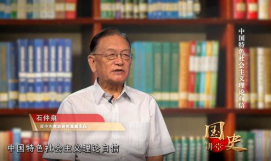 国史讲堂:从新时代发展看中国特色社会主义理论自信