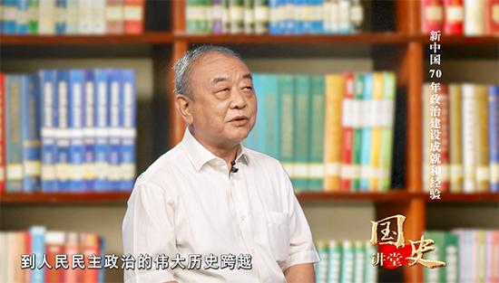 国史讲堂:新中国70年政治建设成就和经验