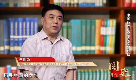国史讲堂:中国特色社会主义文化自信