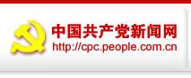 http://cpc.people.com.cn/