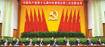 中国共产党第十七届中央委员会第三次全体会议,于10月9日至12日在北京举行。全会由中央政治局主持。这是胡锦涛、吴邦国、温家宝、贾庆林、李长春、习近平、李克强、贺国强、周永康在主席台上。 新华社记者 李学仁摄