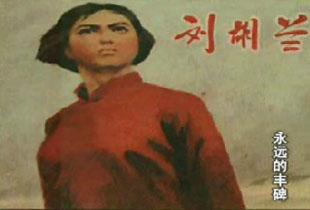 生的伟大死的光荣――刘胡兰