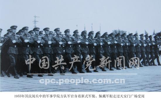 1955年国庆阅兵(中国共产党新闻网) - 黔中人(田丰) - 黔中人