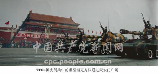 1999年国庆阅兵中的重型坦克方队通过天安门广场