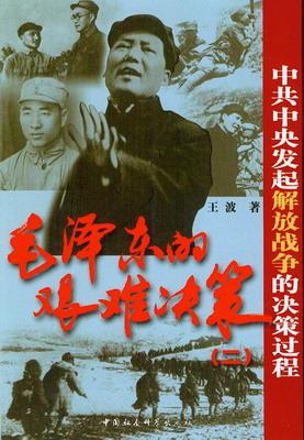 《毛泽东的艰难决策之二――中共中央发起解放战争的决策...