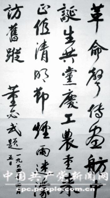 董必武1964年4月,视察南湖时的题词