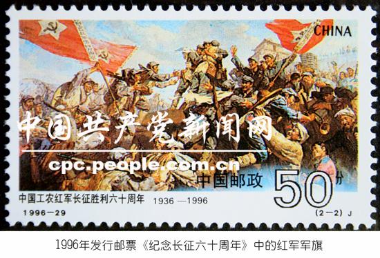 新中国成立以前 我党不同历史时期的旗帜 11