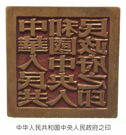 组图:中央人民政府之印 (4)--中国共产党新闻