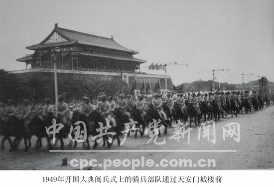 1949年,开国大典上的骑兵方队