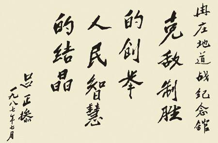 资料图:吕正操为地道战纪念馆题词