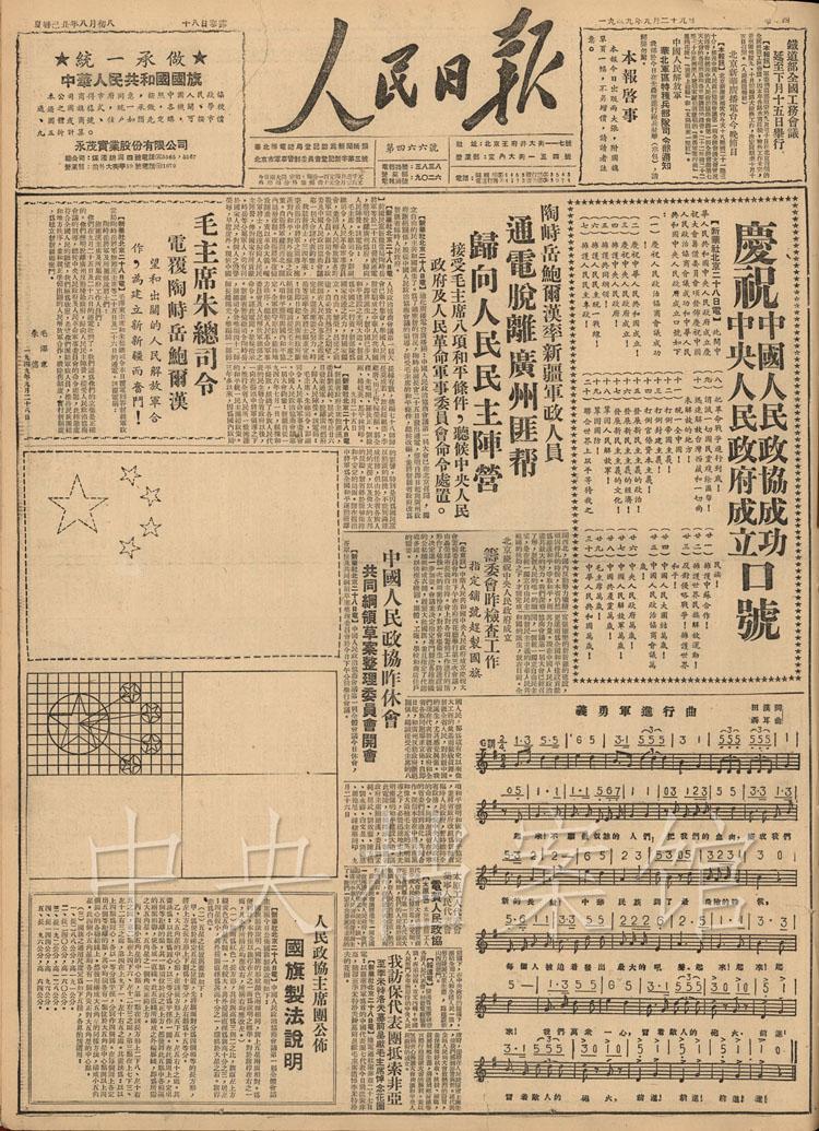 组图:中国人民政治协商会议第一次会议在北平