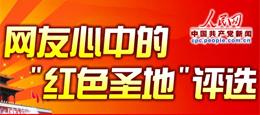 """从10月1日至12月31日,人民网·中国共产党新闻网推出评选投票页面,及各个景区在""""七一社区""""上的展示空间,网友浏览景区网上空间并进行投票。请点击您支持的景区名字下面的""""投票""""按钮,为您支持的景区投票,或为景区发展提出您的宝贵意见和建议。"""