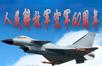 人民解放军空军60周年2009年11月11日,是我军空军成立60周年纪念日