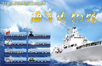 海军博物馆人民海军60年光辉历程的全面展示!