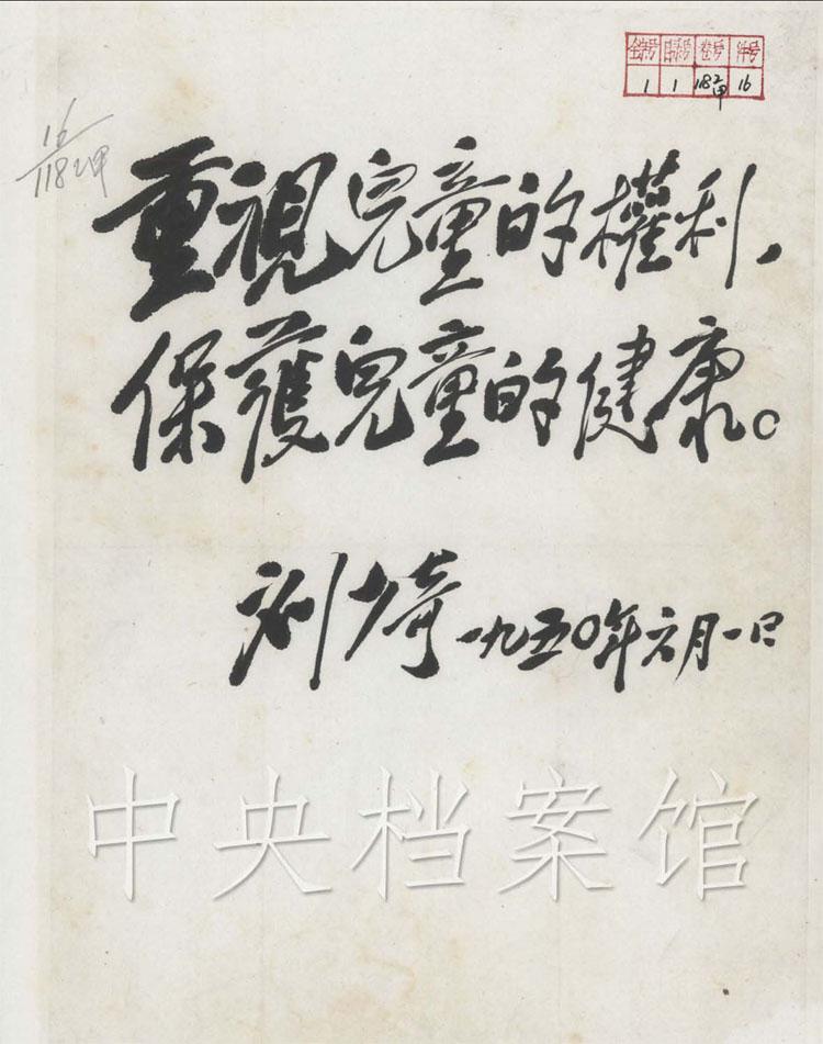 """刘少奇关于""""六一""""儿童节的题词"""