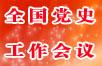 全国党史工作会议:2010年7月 全国党史工作会议首次在北京召开。