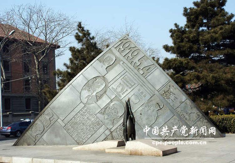 """北大""""红楼""""新文化运动纪念馆外的标志""""火苗""""。(本网资料图片 蒋建华/摄)"""